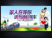 酒驾交通安全宣传展板