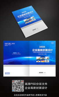 蓝色商务企业画册封面