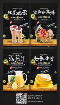 水果奶茶店挂画海报设计