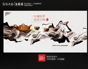 水墨简约茶文化海报设计 PSD