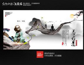 水墨简约道文化海报设计 PSD