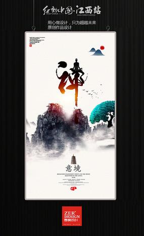 水墨禅文化海报设计 PSD
