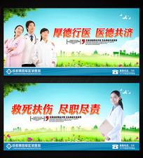 医院文化宣传展板