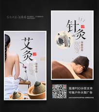 中医针灸艾灸海报
