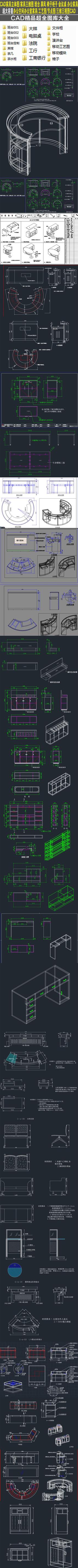 1G办公家具三维图纸图库