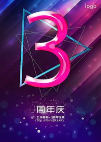 3周年庆炫酷海报