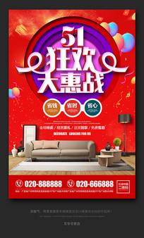 51狂欢大惠战劳动节家具海报