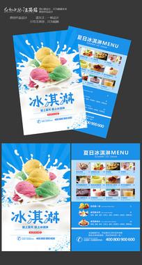冰淇淋宣传单设计