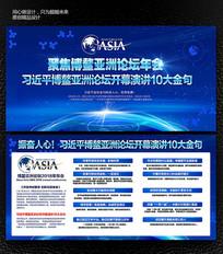 博鳌亚洲论坛宣传展板设计
