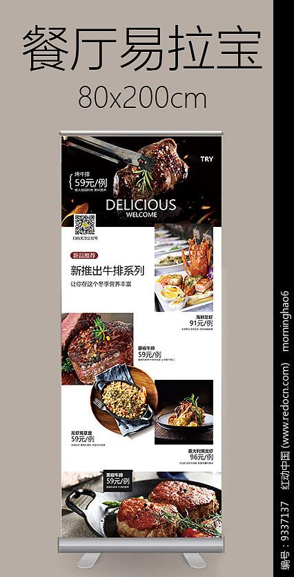 餐厅易拉宝设计图片