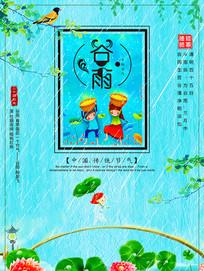 创意传统二十四节气谷雨海报