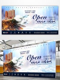 创意大气房地产商业广告