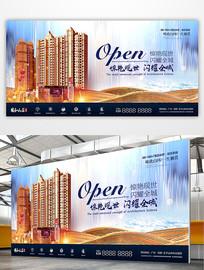 创意高端房地产商业广告