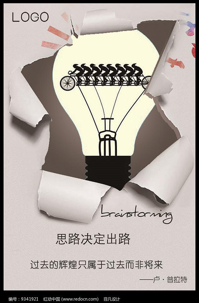 创意企业文化海报图片