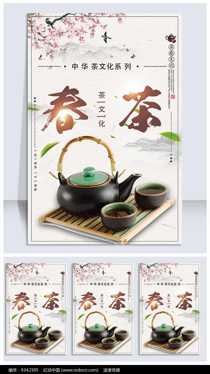 春茶上市茶叶促销宣传海报图片