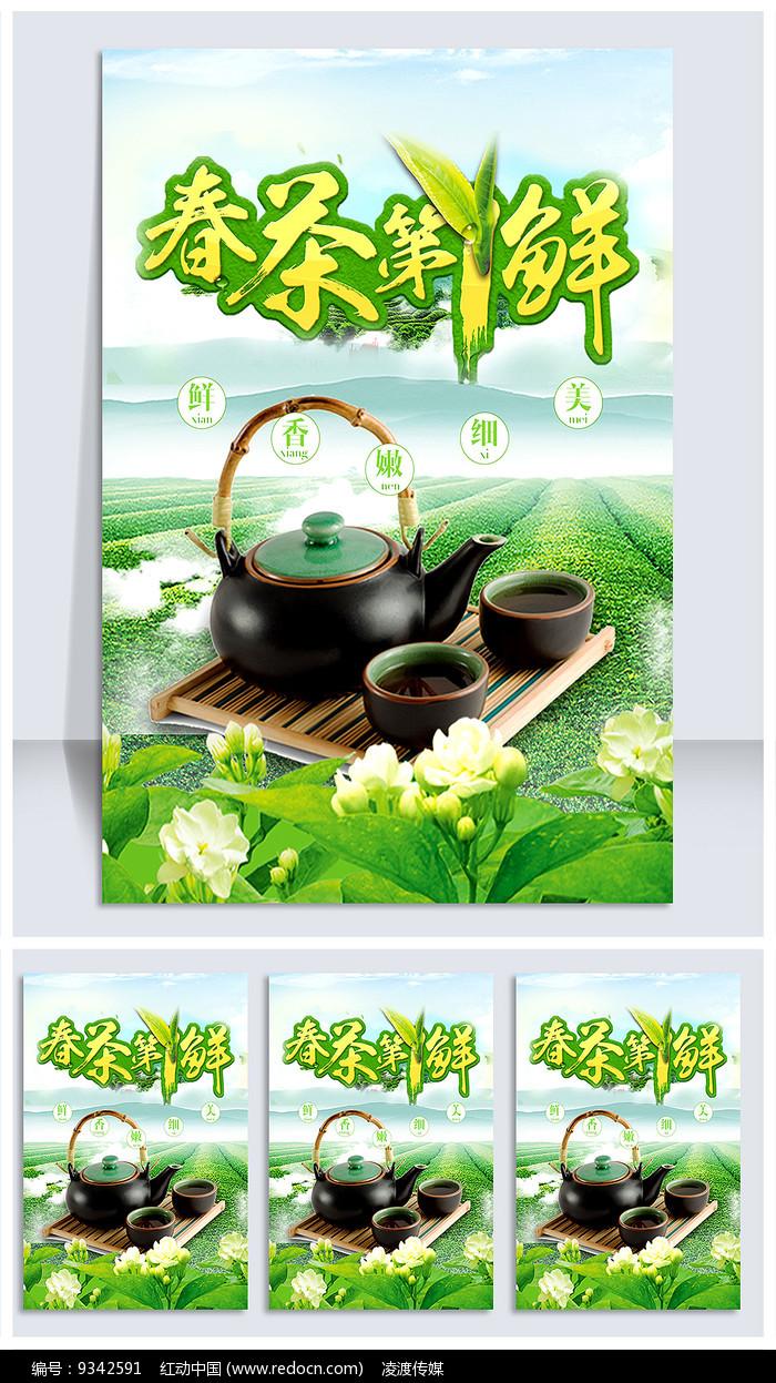 春茶上新茶文化宣传促销海报图片