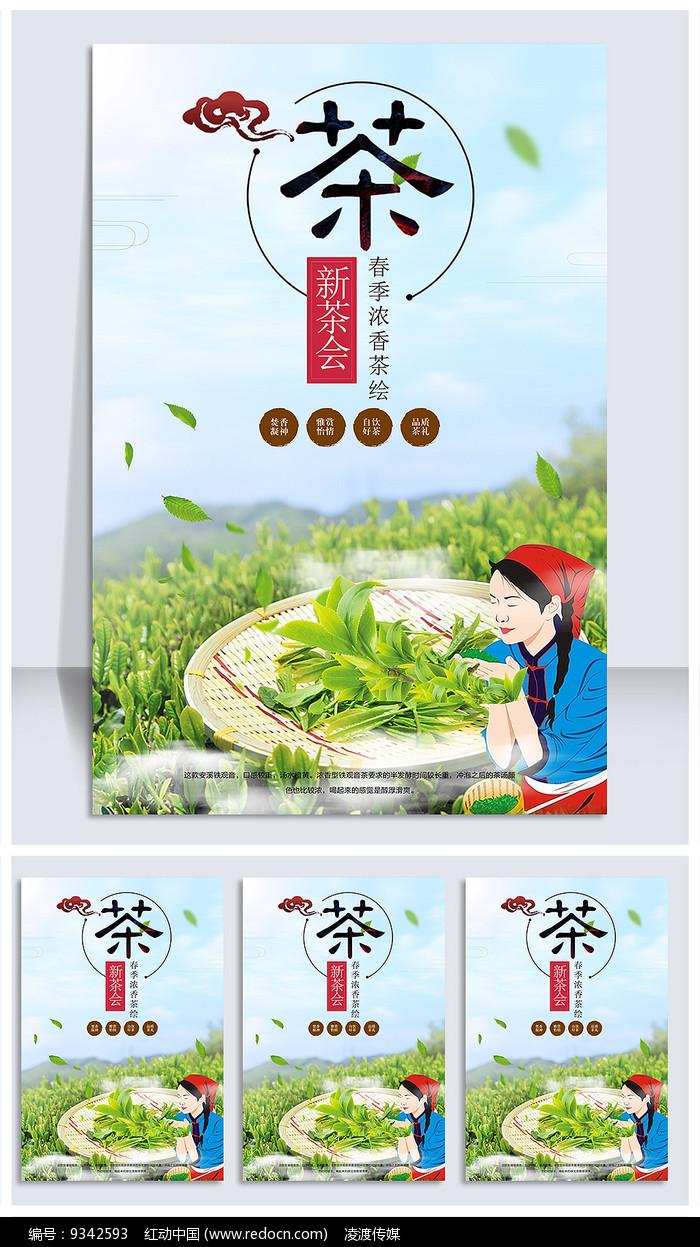 春茶新茶上市茶文化春季海报图片