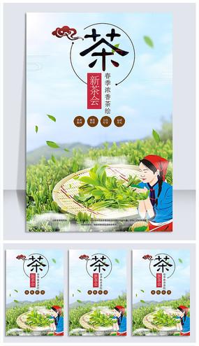 春茶新茶上市茶文化春季海报
