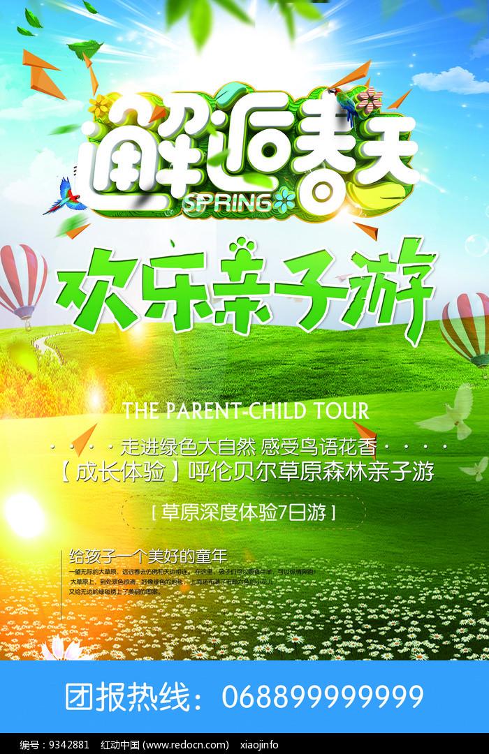 春季春游宣传海报图片