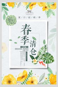 春季清仓夏日促销打折宣传海报