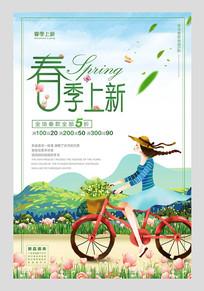 春季上新打折促销活动海报设计