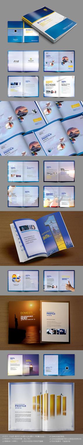 大气企业形象宣传册模版