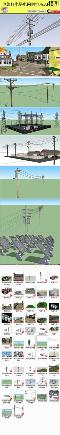 电线杆电塔电网供电所su模型