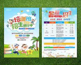 儿童暑假寒假培训班招生宣传单