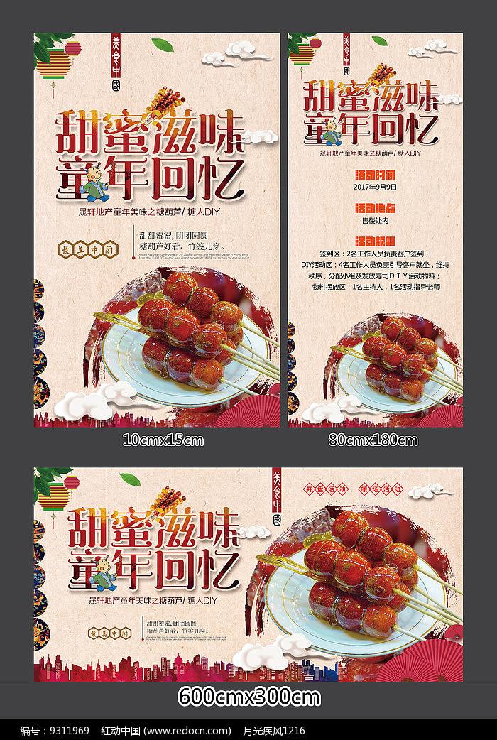 房地产糖葫芦diy海报图片