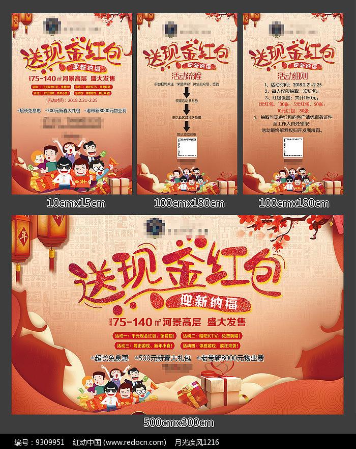 房地产新年送红包活动海报图片