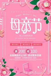 粉色母亲节海报设计