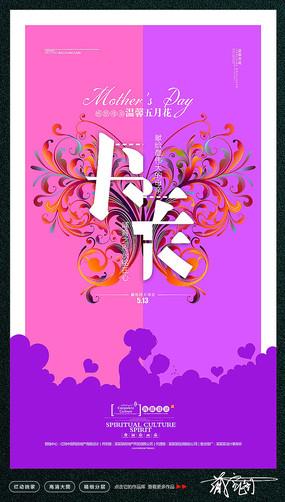 感恩母亲母亲节宣传海报 PSD