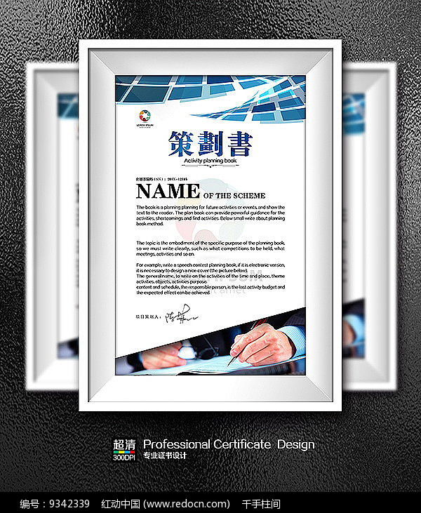 高档国外企业信纸公司策划书图片