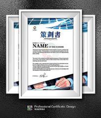 高档国外企业信纸公司策划书