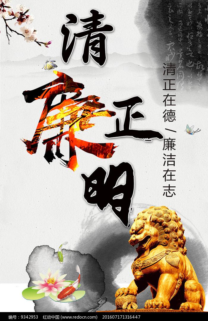 高端中国风清正廉明海报图片