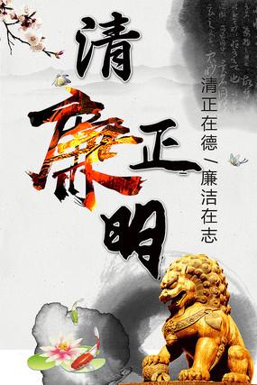 高端中国风清正廉明海报