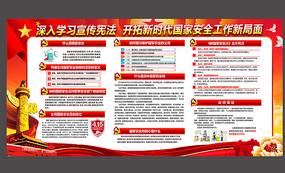 国家安全教育日活动展板