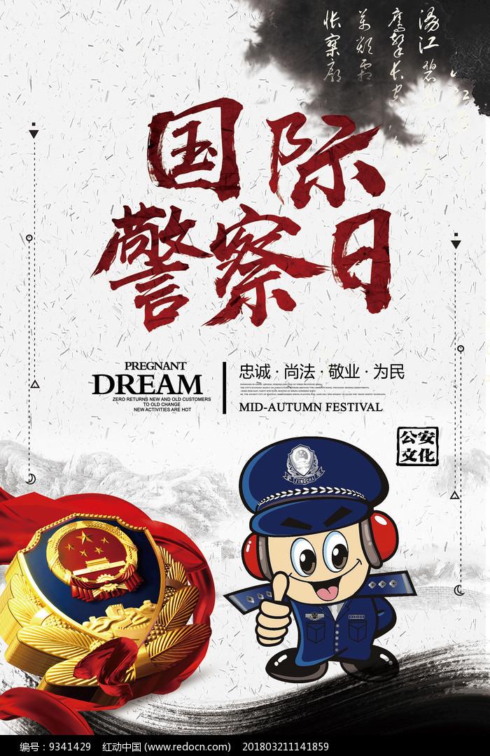 国际警察日公益海报图片
