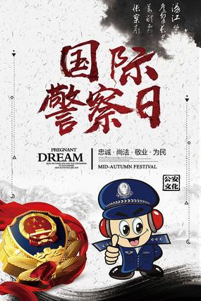 国际警察日公益海报