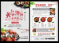 海鲜店菜谱