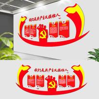 红色团员党建立体文化墙