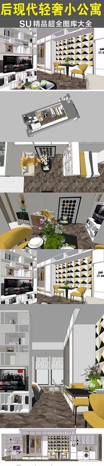 后现代轻奢公寓SU模型