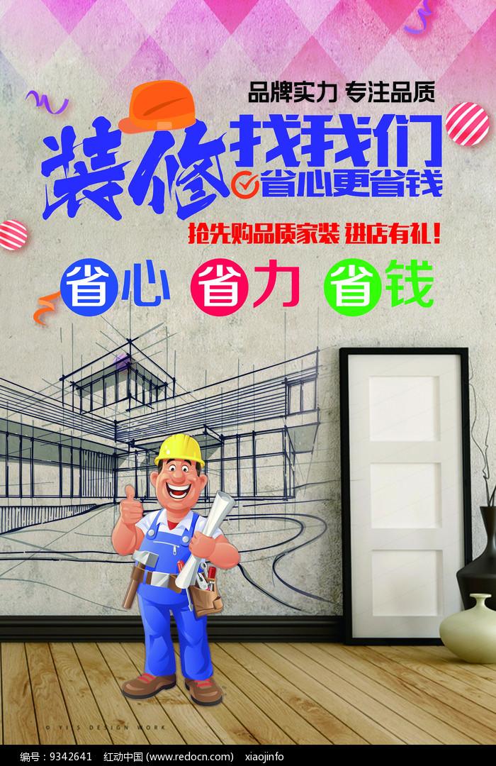 家居装修公司海报图片