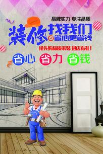 家居装修公司海报