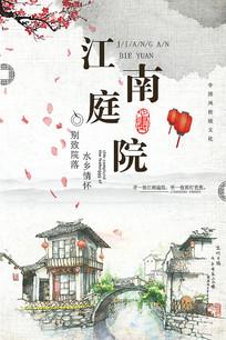 江南庭院房地产海报图片