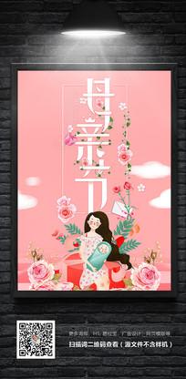 简约感恩母亲节海报设计