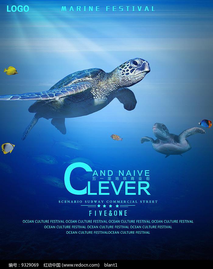 简约海龟电影海报图片