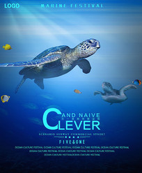 简约海龟电影海报