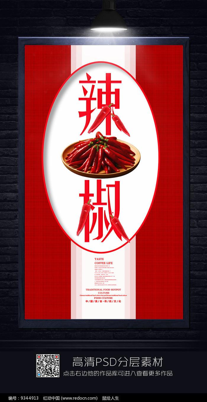 简约辣椒海报图片