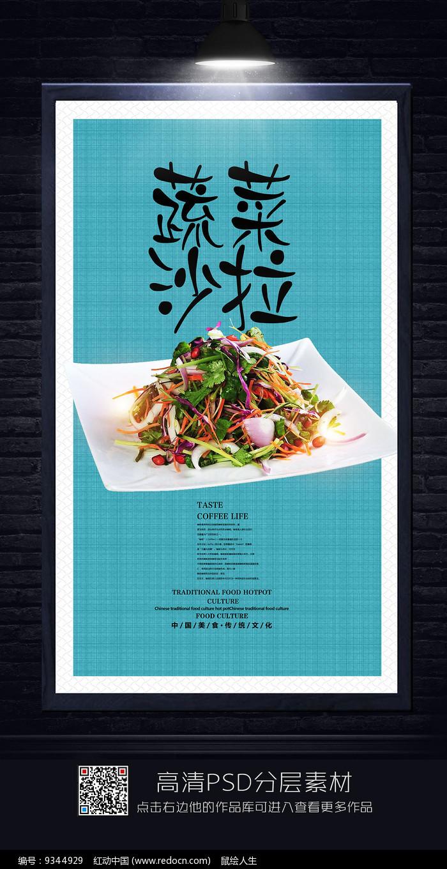 简约蔬菜沙拉宣传海报图片
